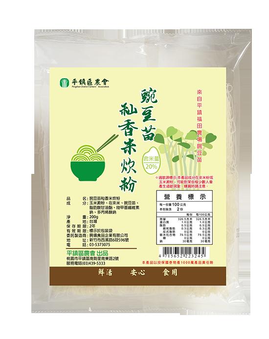 豌豆苗秈香炊粉 1